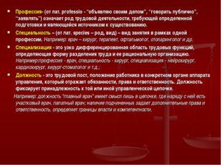"""Профессия-(от лат. pгоfеssio - """"объявляю своим делом"""", """"говорить публично"""","""