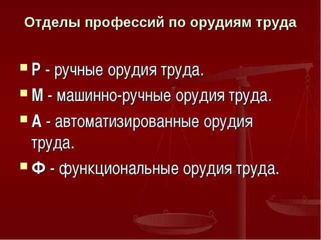 Отделы профессий по орудиям труда Р- ручные орудия труда. М- машинно-ручны...