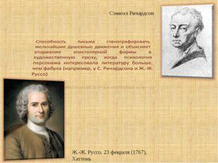 Ж.-Ж. Руссо. 23 февраля (1767), Хаттонь Сэмюэл Ричардсон