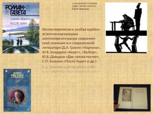 Соломенная Сторожка («Две связки писем»), Юрий Давыдов.