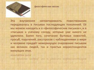 философические письма