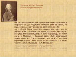 . Муравьев Михаил Никитич Русская портретная галерея.