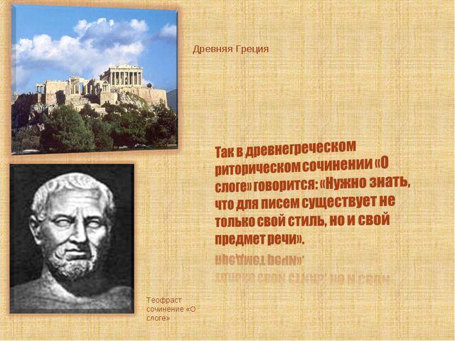 Теофраст сочинение «О слоге» Древняя Греция
