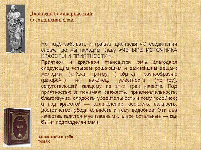 Дионисий Галикарнасский. О соединении слов. Не надо забывать и трактат Дионис...