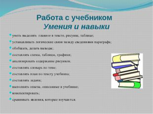 Работа с учебником Умения и навыки уметь выделять главное в тексте, рисунке,