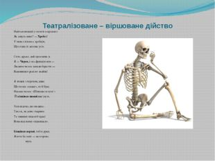 Театралізоване – віршоване дійство Найголовніший у скелеті я предмет. Як зову