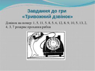 Завдання до гри «Тривожний дзвінок» Дзвінок на номер: 1, 5, 11, 5, 8, 5, 6, 1