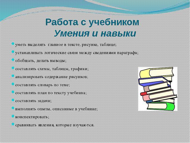 Работа с учебником Умения и навыки уметь выделять главное в тексте, рисунке,...
