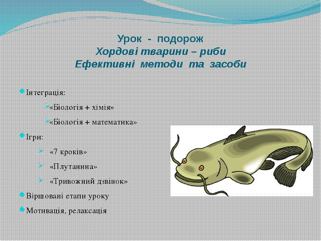 Урок - подорож Хордові тварини – риби Ефективні методи та засоби Інтеграція:...