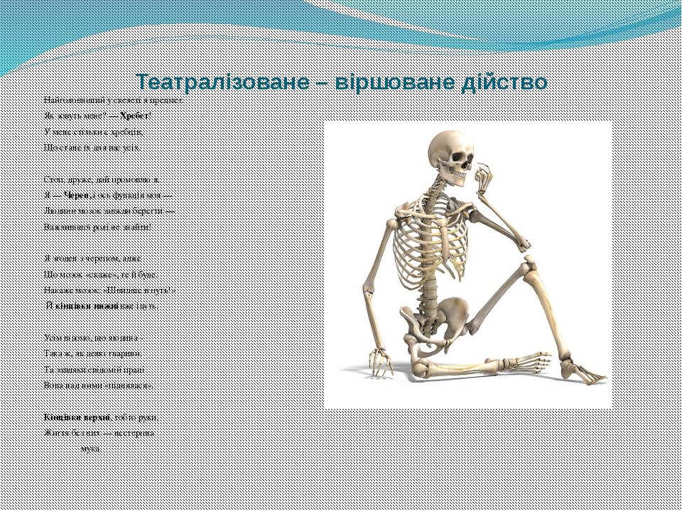 Театралізоване – віршоване дійство Найголовніший у скелеті я предмет. Як зову...