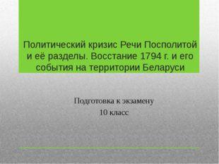 Политический кризис Речи Посполитой и её разделы. Восстание 1794 г. и его соб