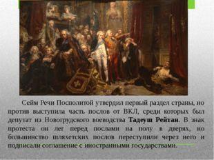 Сейм Речи Посполитой утвердил первый раздел страны, но против выступила част