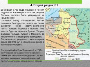 4. Второй раздел РП 23 января 1793 года Пруссия и Россия подписали конвенцию