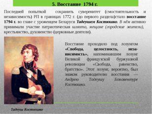 5. Восстание 1794 г. Последней попыткой сохранить суверенитет (смостоятельнос