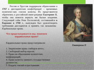 Россия и Пруссия поддержали образование в 1767 г. диссидентских конфедераци