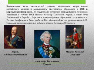 Значительная часть католической шляхты, недовольная возрастанием российского