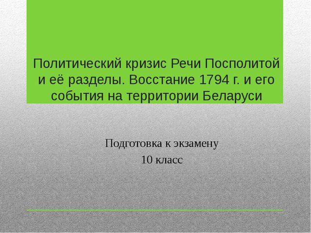 Политический кризис Речи Посполитой и её разделы. Восстание 1794 г. и его соб...