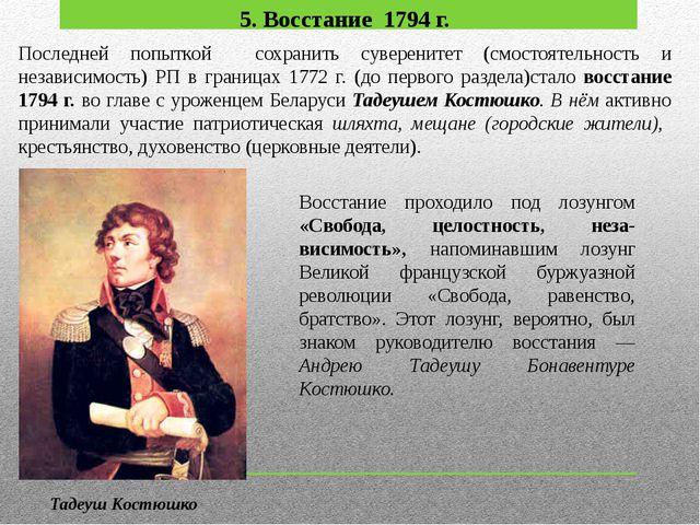 5. Восстание 1794 г. Последней попыткой сохранить суверенитет (смостоятельнос...