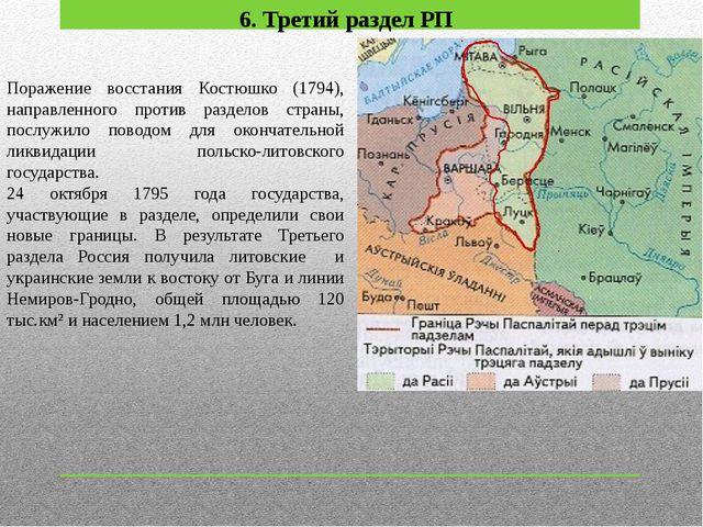 Поражение восстания Костюшко (1794), направленного против разделов страны, по...