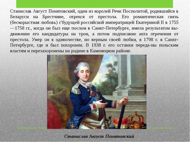Станислав Август Понятовский, один из королей Речи Посполитой, родившийся в Б...