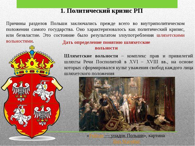 1. Политический кризис РП Причины разделов Польши заключались прежде всего во...