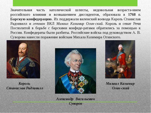 Значительная часть католической шляхты, недовольная возрастанием российского...