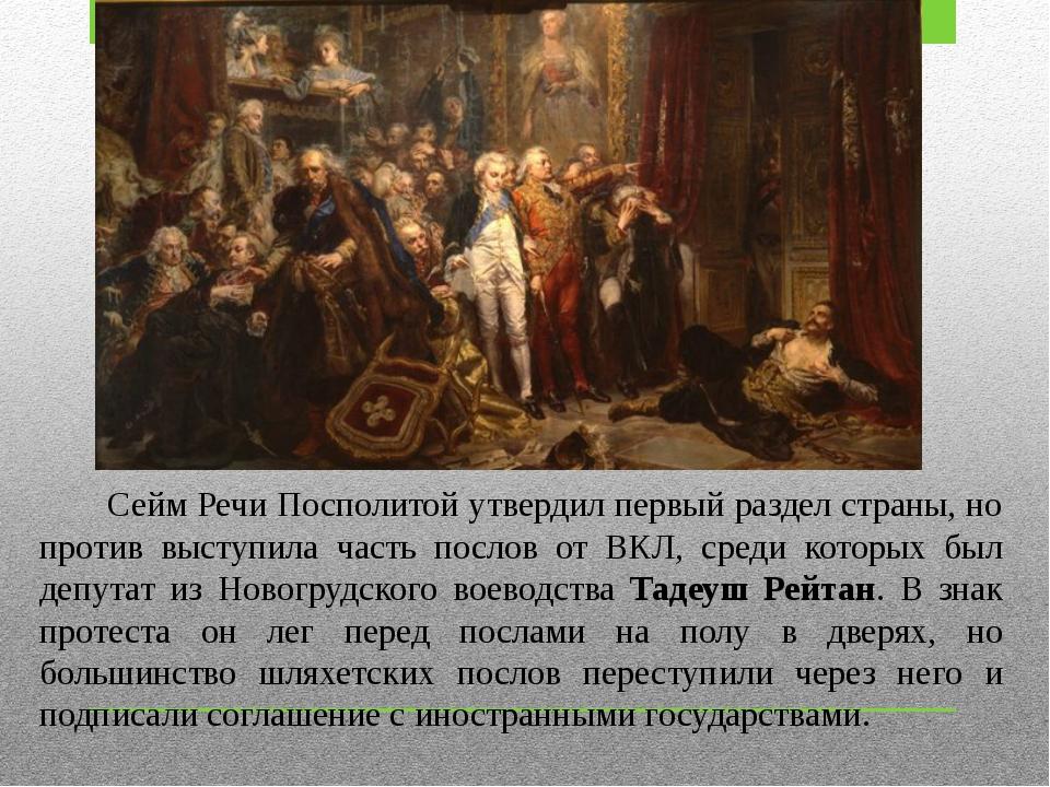 Сейм Речи Посполитой утвердил первый раздел страны, но против выступила част...