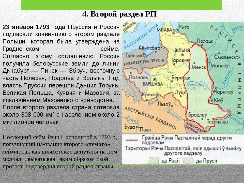 4. Второй раздел РП 23 января 1793 года Пруссия и Россия подписали конвенцию...