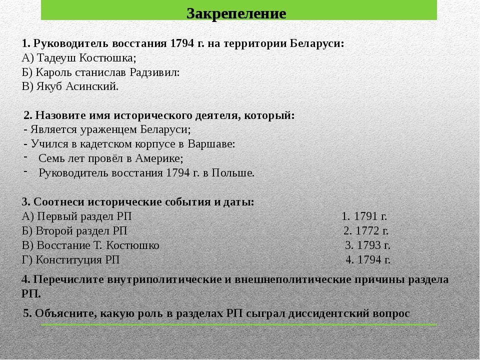 Закрепеление 1. Руководитель восстания 1794 г. на территории Беларуси: А) Тад...