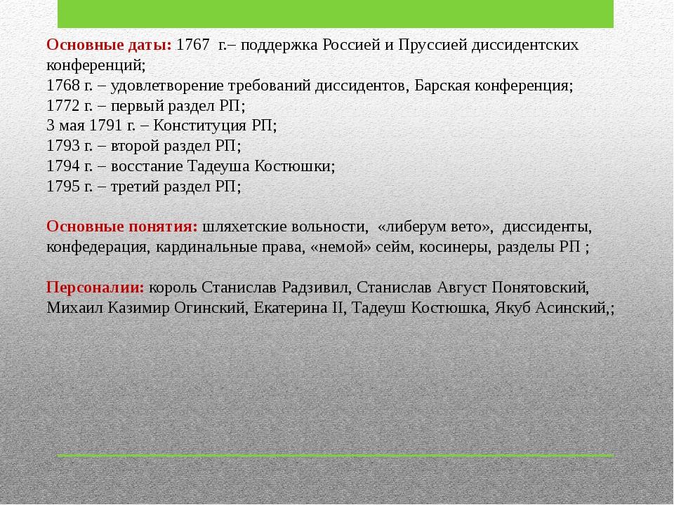 Основные даты: 1767 г.– поддержка Россией и Пруссией диссидентских конференци...