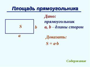 Площадь прямоугольника Дано: прямоугольник а, b - длины сторон b a Доказать: