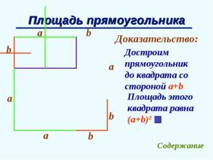 Площадь прямоугольника b a Доказательство: b a Достроим прямоугольник до квад