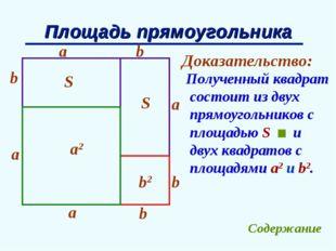 Площадь прямоугольника b a Доказательство: b a b b a a Полученный квадрат сос