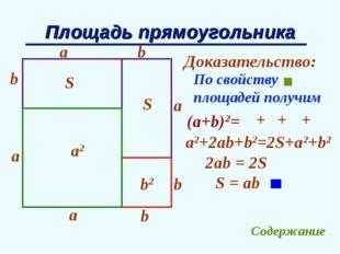 Площадь прямоугольника b a Доказательство: b a b b a a S S a2 b2 По свойству