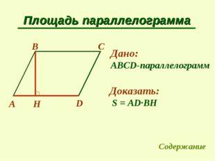 Площадь параллелограмма A B C D H Дано: АВСD-параллелограмм Доказать: S = AD∙