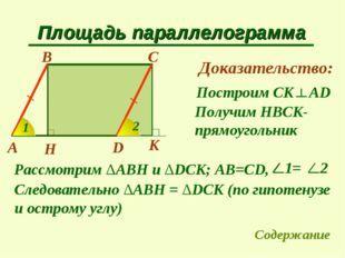 Площадь параллелограмма A Доказательство: К Получим HBCK- прямоугольник Рассм