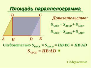 Площадь параллелограмма A B C D H Доказательство: К SABCK = SABCD + SΔDCK SAB