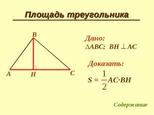Площадь треугольника A B C Доказать: H Содержание
