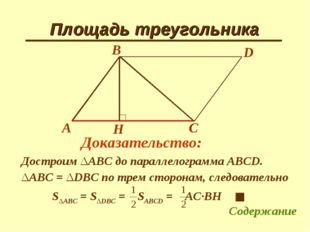 Площадь треугольника A C Доказательство: H B Достроим ΔАВС до параллелограмма