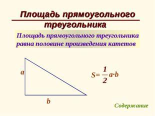 Площадь прямоугольного треугольника Площадь прямоугольного треугольника равна