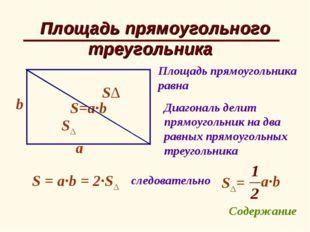 Площадь прямоугольного треугольника S=a∙b Площадь прямоугольника равна Диагон