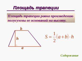 Площадь трапеции a h b Содержание