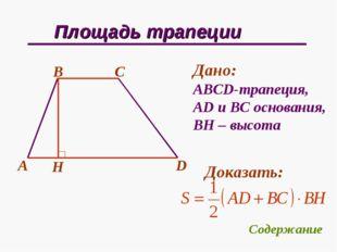 Площадь трапеции A B C D H Дано: АВСD-трапеция, AD и ВС основания, BH – высот
