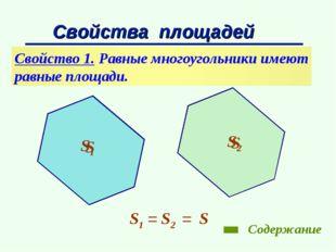 Свойства площадей Свойство 1. Равные многоугольники имеют равные площади. S1