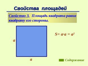 Свойства площадей Свойство 3. Площадь квадрата равна квадрату его стороны. Со