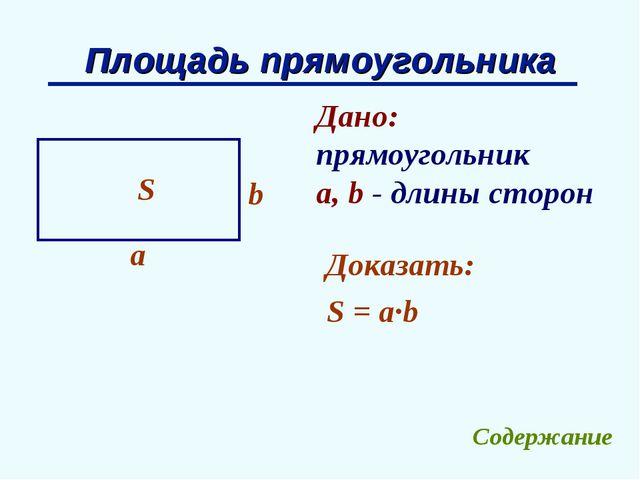 Площадь прямоугольника Дано: прямоугольник а, b - длины сторон b a Доказать:...