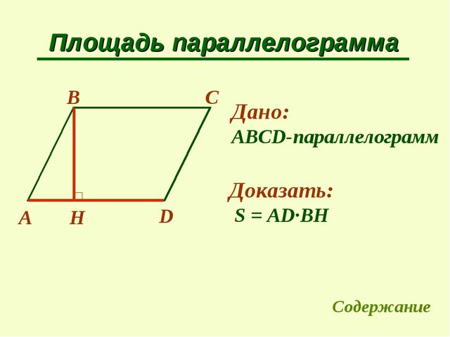 Площадь параллелограмма A B C D H Дано: АВСD-параллелограмм Доказать: S = AD∙...