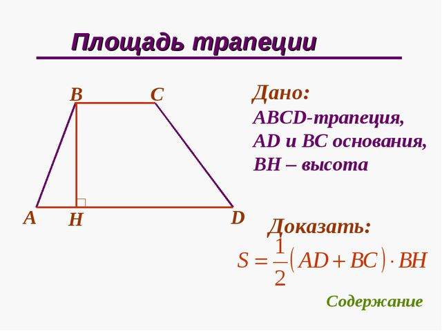 Площадь трапеции A B C D H Дано: АВСD-трапеция, AD и ВС основания, BH – высот...