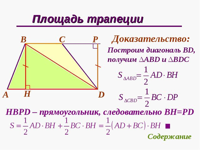 Площадь трапеции H А D С В Доказательство: Построим диагональ BD, получим ΔAB...