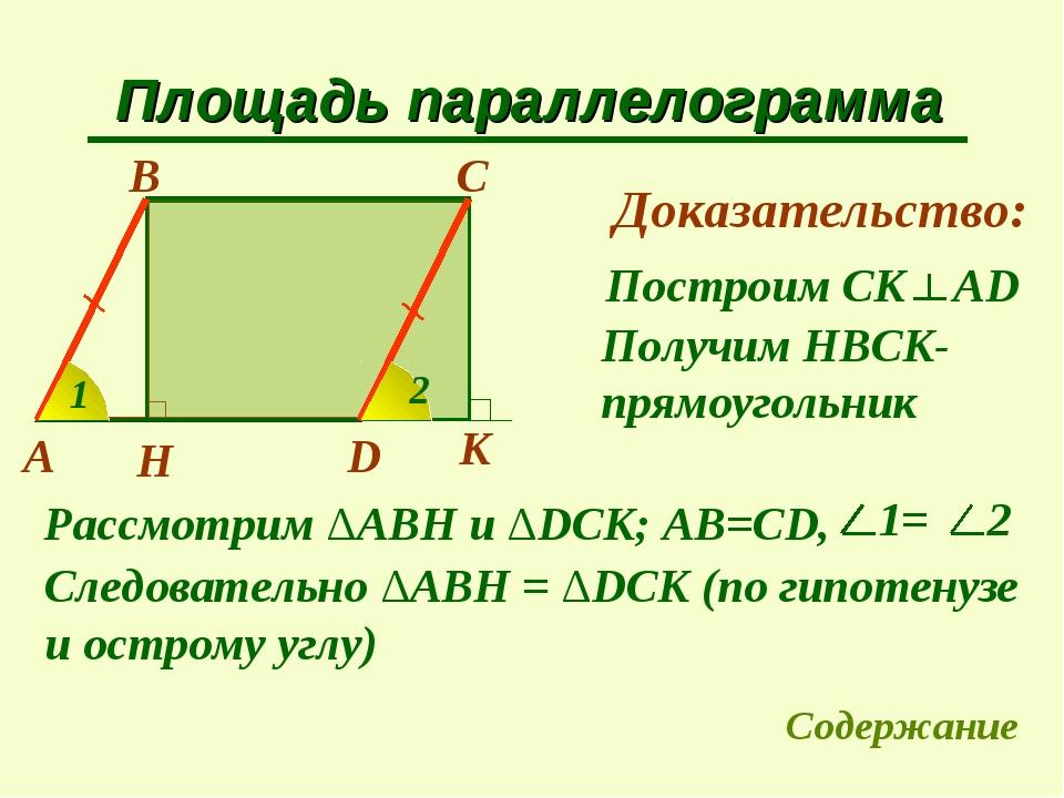 Площадь параллелограмма A Доказательство: К Получим HBCK- прямоугольник Рассм...